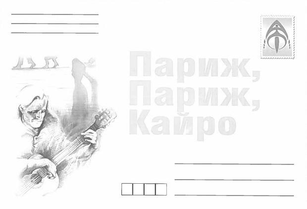 Илюстрация към Париж, Париж, Кайро, от Велко Милоев, разказ