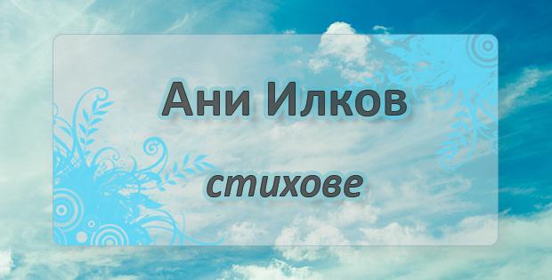 Ани Илков – стихове