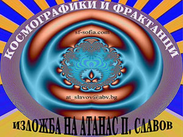Илюстрация към Фантастичната реалност в компютърната живопис на Атанас П. Славов