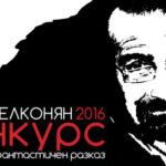 Край на приемането на разкази за конкурса по повод годишнина от рождението на Агоп Мелконян 2016