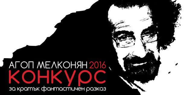 Конкурс за кратък фантастичен разказ по повод годишнина от рождението на Агоп Мелконян (2016)