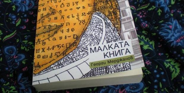 Георги Мерджанов: Потайната зловеща градска притча