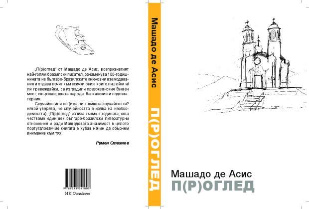 Илюстрация към ALT