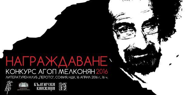 Победители в конкурса за кратък фантастичен разказ на името на Агоп Мелконян 2016