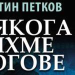 """Мартин Петков и Някога бяхме богове - представяне в литературен клуб """"Перото"""""""