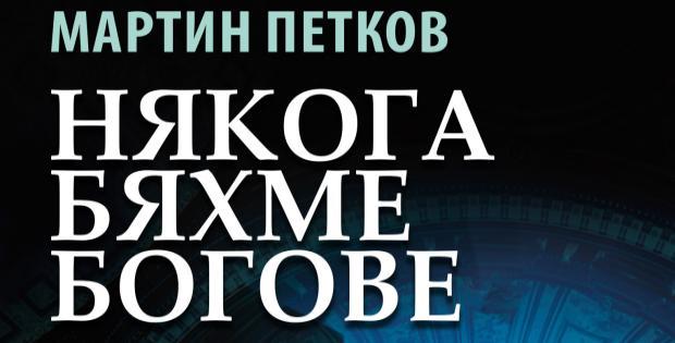 """Мартин Петков и Някога бяхме богове – представяне в литературен клуб """"Перото"""""""