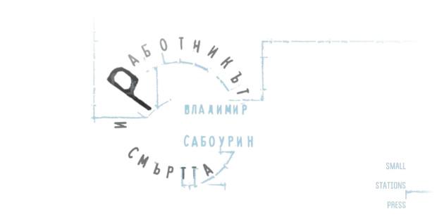 Смъртта на Владимир Владимирович, от Владимир Сабоурин