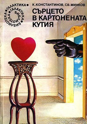 Корица на Сърцето в картонената кутия