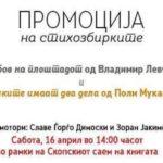 Представяне на стихосбирките на Владимир Левчев и Поли Муканова - България