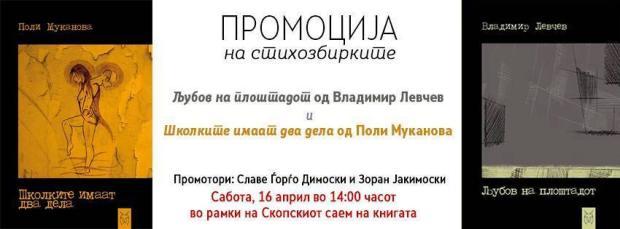 Представяне на стихосбирките на Владимир Левчев и Поли Муканова – България