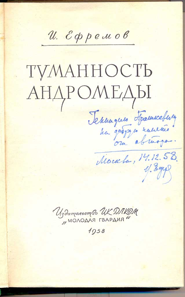 Илюстрация с автограф от Иван Ефремов