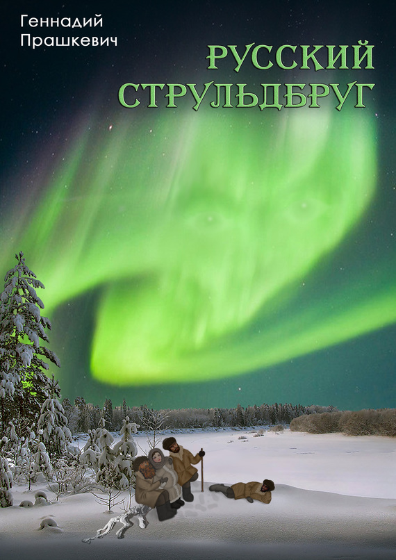 Корица на Руският стрълдбръг