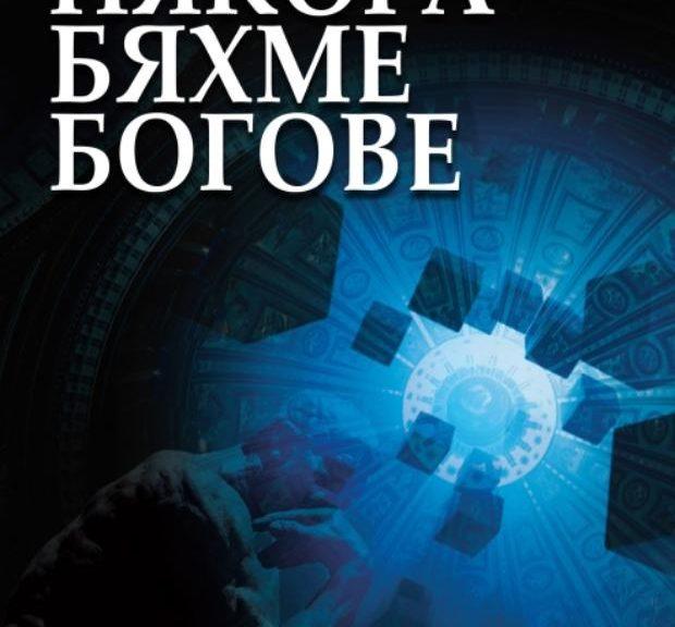 Някога бяхме богове, Мартин Петков