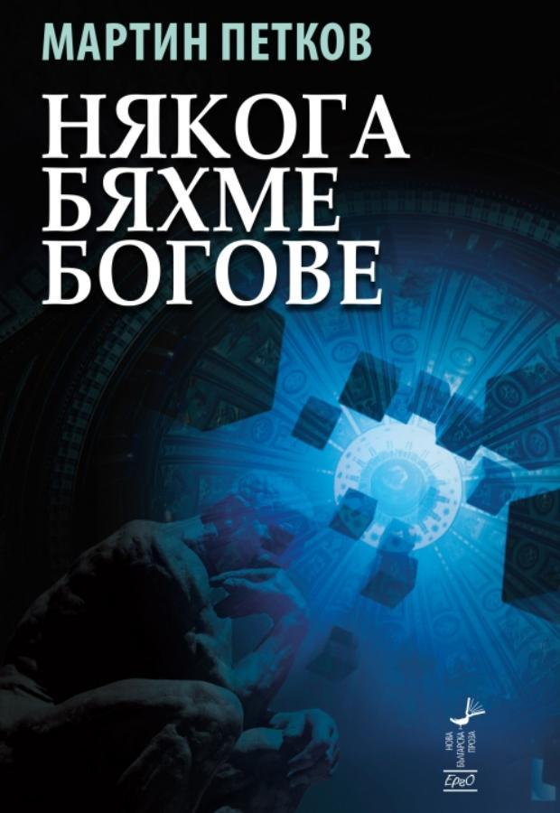 ergo-njakoga-bjahme-bogove-martin-petkov-620x900