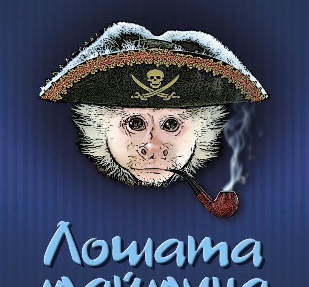 Лошата маймуна, от Карл Хайасън