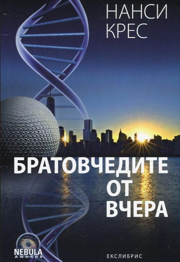 exlibris-bratovchedite-ot-vchera-nancy-kress-620x900