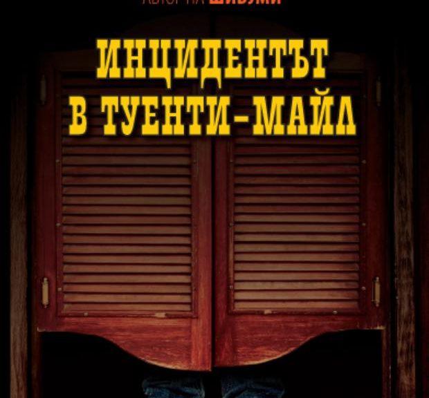 Инцидентът в Туенти-майл, от Треванян