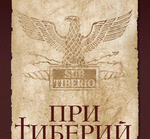 При Тиберий