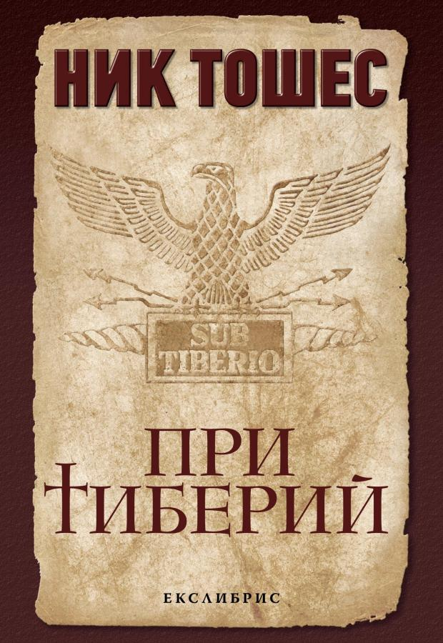 exlibris-under-tiberius-nick-tosches-620x900-new