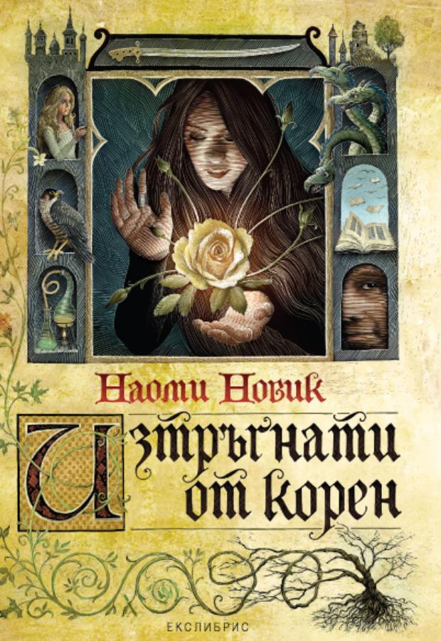 exlibris-uprooted-naomi-novik-620x900