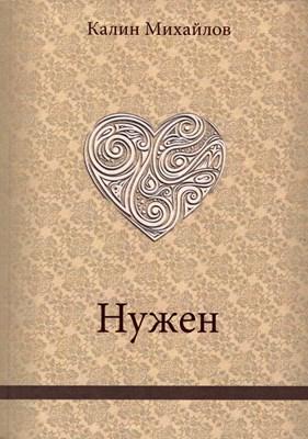 Корица на Нужен, от Калин Михайлов
