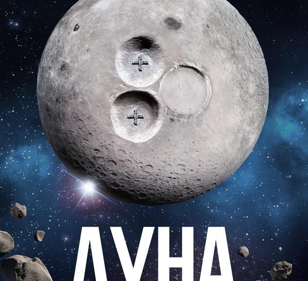 Луна: Новолуние, от Иън Макдоналд