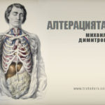 """""""Алтерацията"""" от Михаил Димитров (разказ)"""