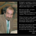 Агоп Мелконян, Аз - смъртният (стихове)