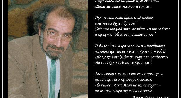 Агоп Мелконян, Аз – смъртният (стихове)