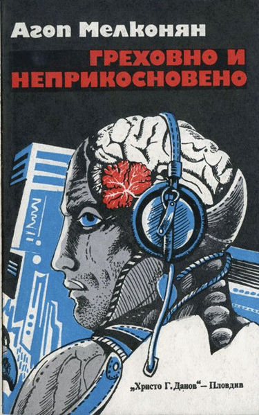 """Корица на Греховно и неприкосновено, от Агоп Мелконян, """"Христо Г. Данов"""", 1983 (художник на корицата: Дечко Тодоров)"""