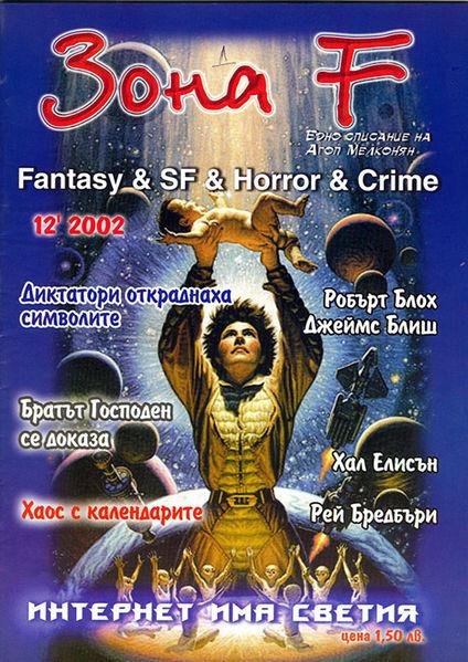 Зона F (12/2002). Едно от списанията на Агоп Мелконян