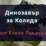 Динозавър за Коледа, от Елена Павлова (разказ)