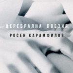 """Из """"Церебрална поезия"""" от Росен Карамфилов (стихове)"""