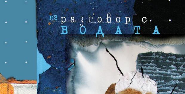 """Из """"Разговор с водата"""", от Емилия Найденова (стихове)"""