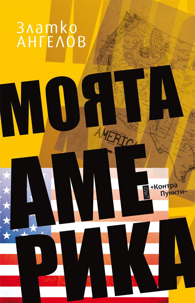 Корица на Моята Америка, от Златко Ангелов