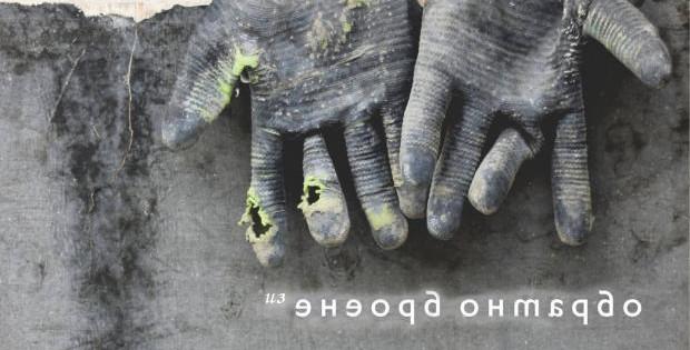 """Из """"Обратно броене"""", от Владислав Христов (стихове)"""