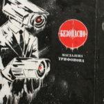 Безопасно, от Магдалена Трифонова (разказ)