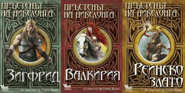Корици: Пръстенът на Нибелунга, Елена Павлова и Петър Станимиров