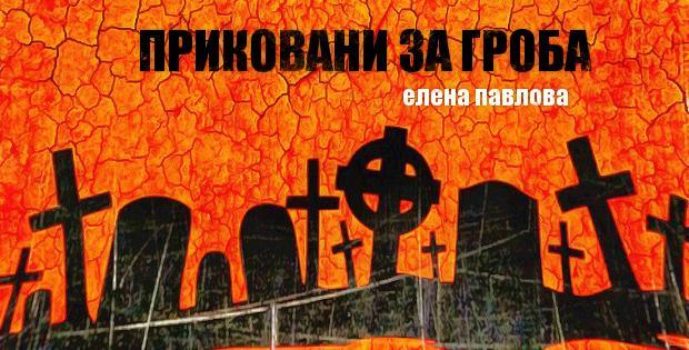Станете ООД: Приковани за гроба, от Елена Павлова (разказ)
