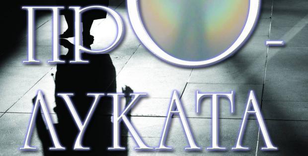 Важността на себепознанието – за новия роман на Силвия Чалъкова