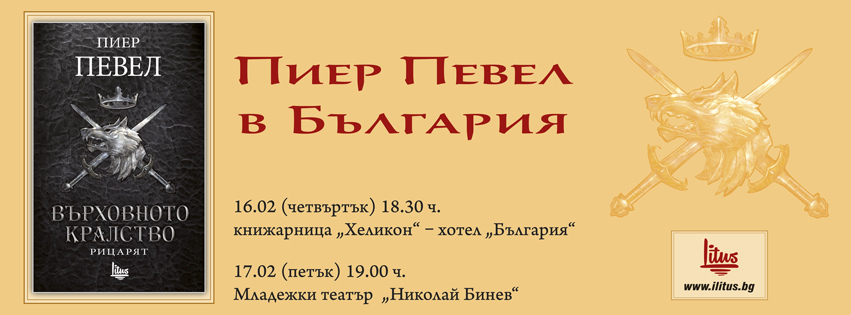Пиер Певел на среща с читатели в Пловдив и София