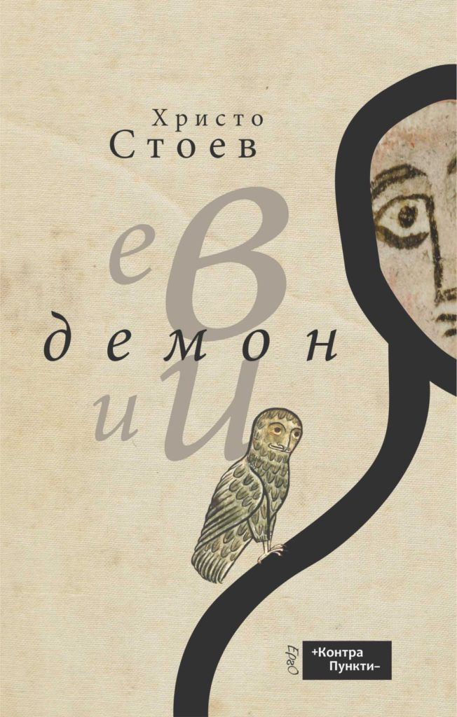 """Евдемонии"", от Христо Стоев"