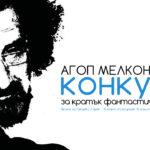 Конкурс Агоп Мелконян 2017