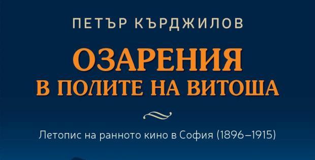 Петър Кърджилов и неговите Озарения в полите на Витоша