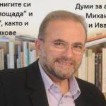 Владимир Левчев - поет на февруари в Столична библиотека
