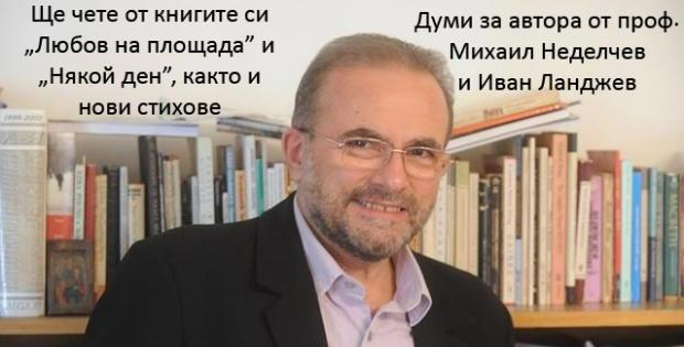 Владимир Левчев – поет на февруари в Столична библиотека