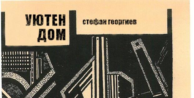 Уютен дом, от Стефан Георгиев (разказ)