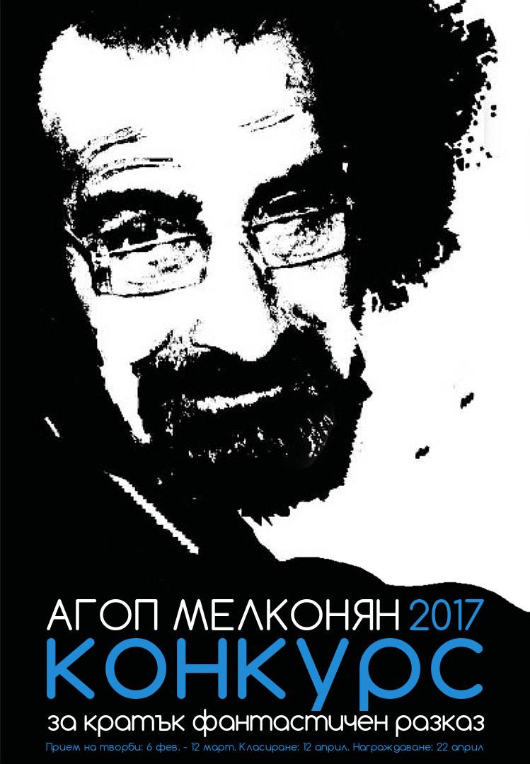 Илюстрация към Конкурс за кратък фантастичен разказ по повод годишнина от рождението на Агоп Мелконян (2017)