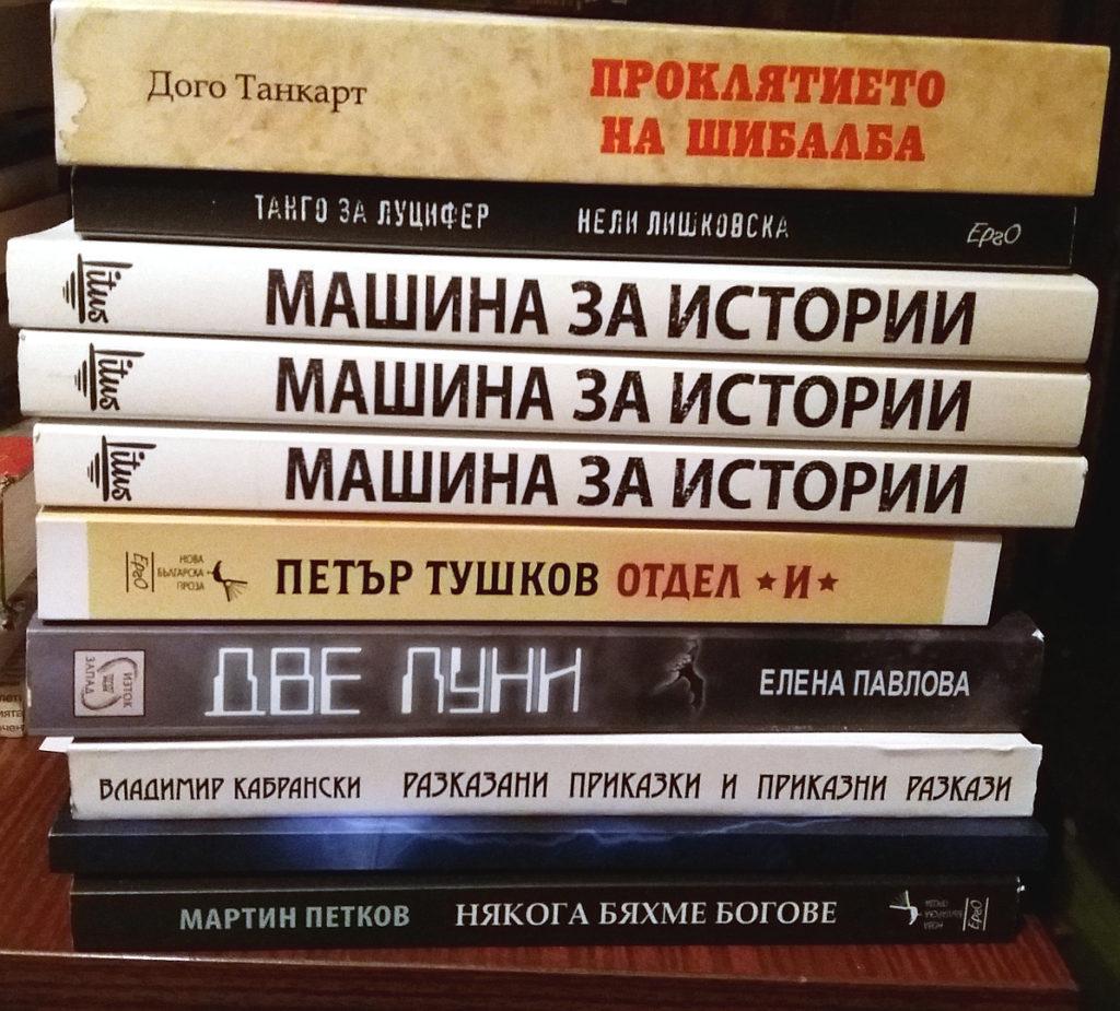 Снимка на част от книгите в конкурса