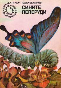 Корица на Сините пеперуди